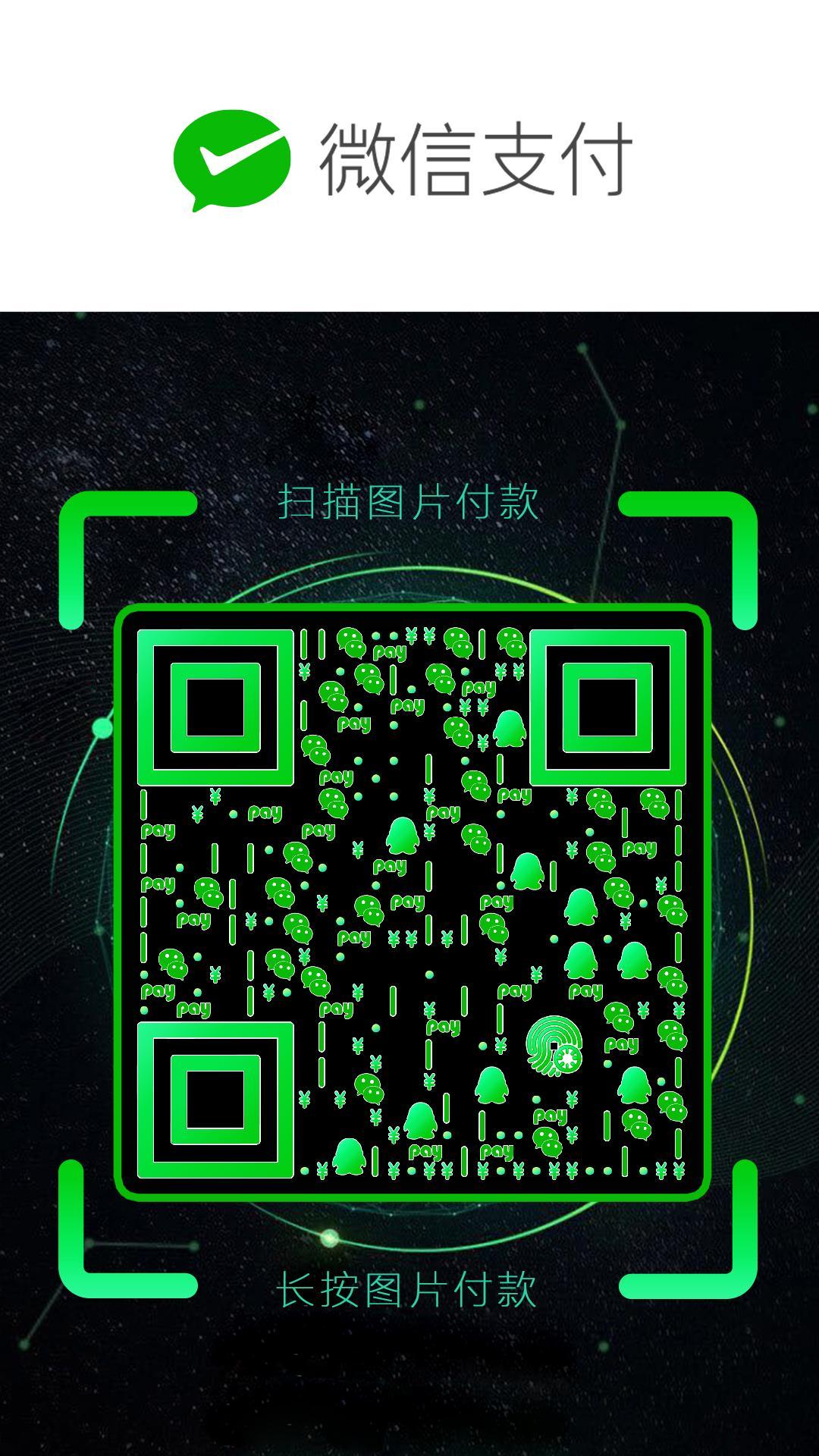 微信支付码 艺术二维码
