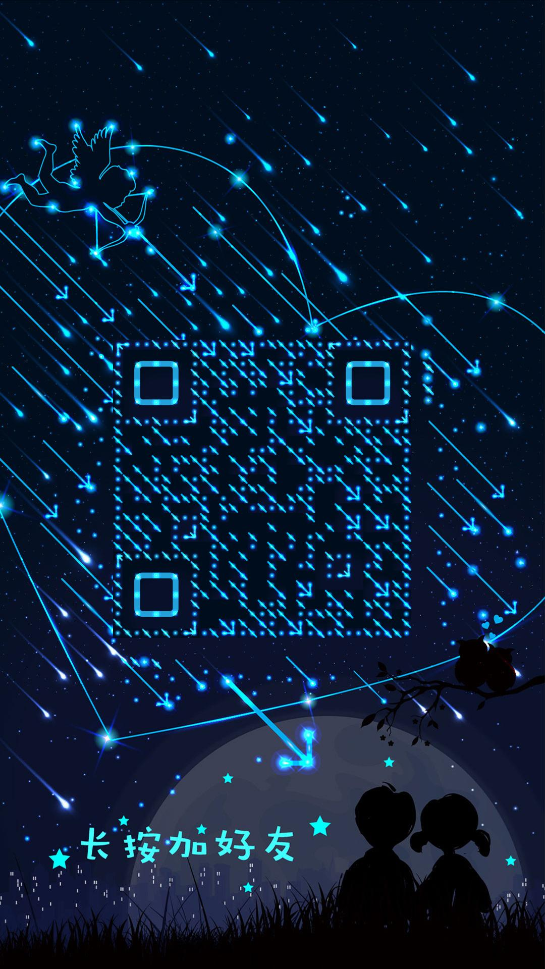 数星星 艺术二维码