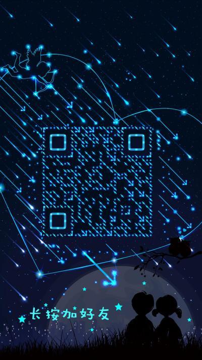 数星星艺术二维码