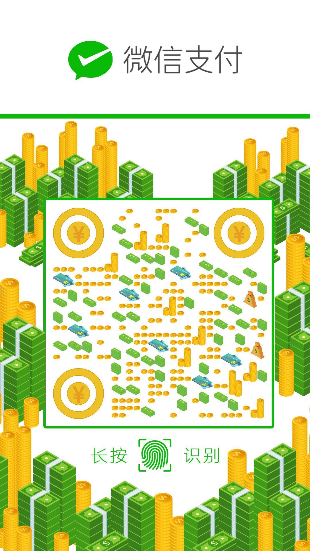 微信支付金币 艺术二维码