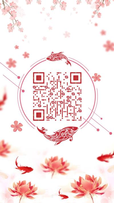 锦鲤艺术二维码