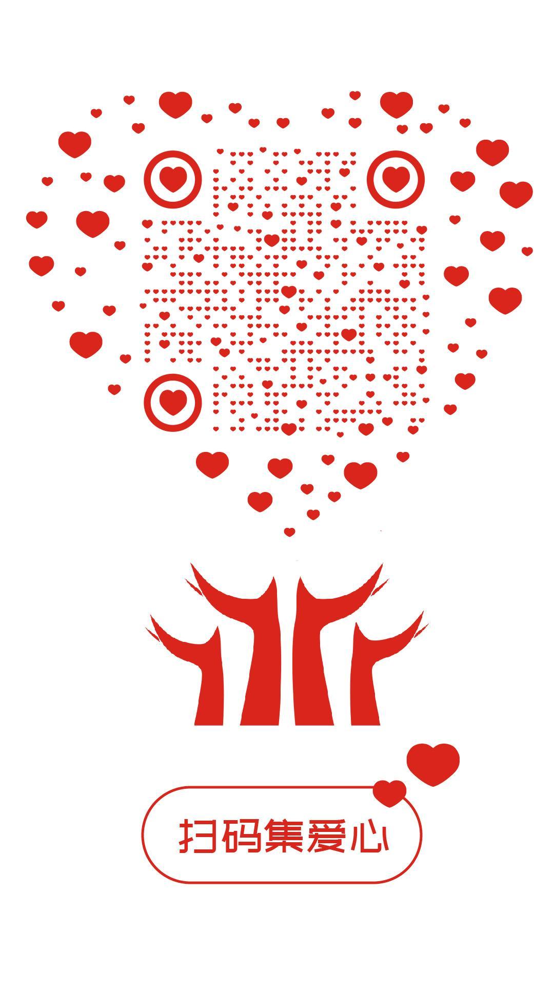 聚爱心 艺术二维码