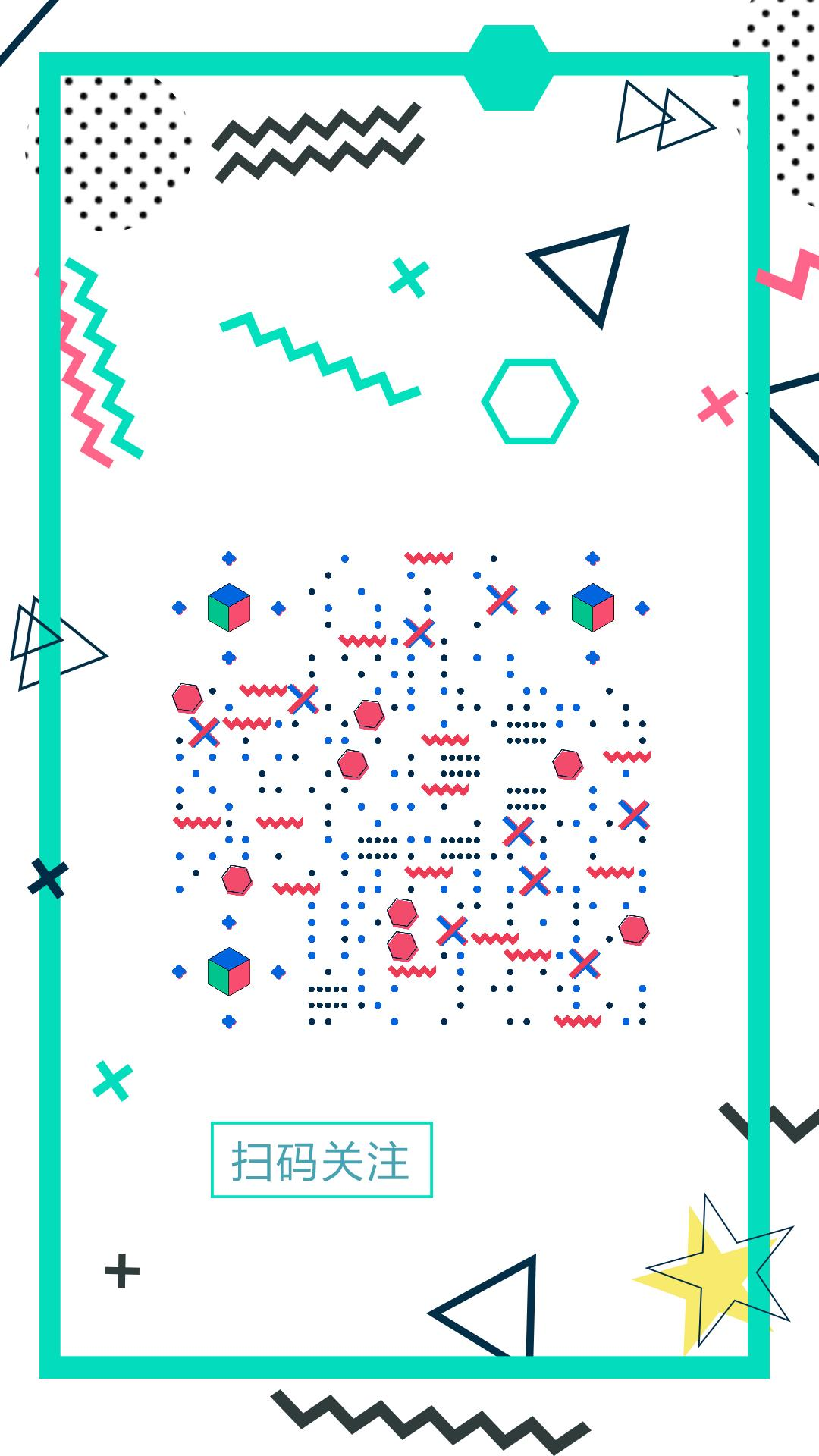 彩色幾何 藝術二維碼