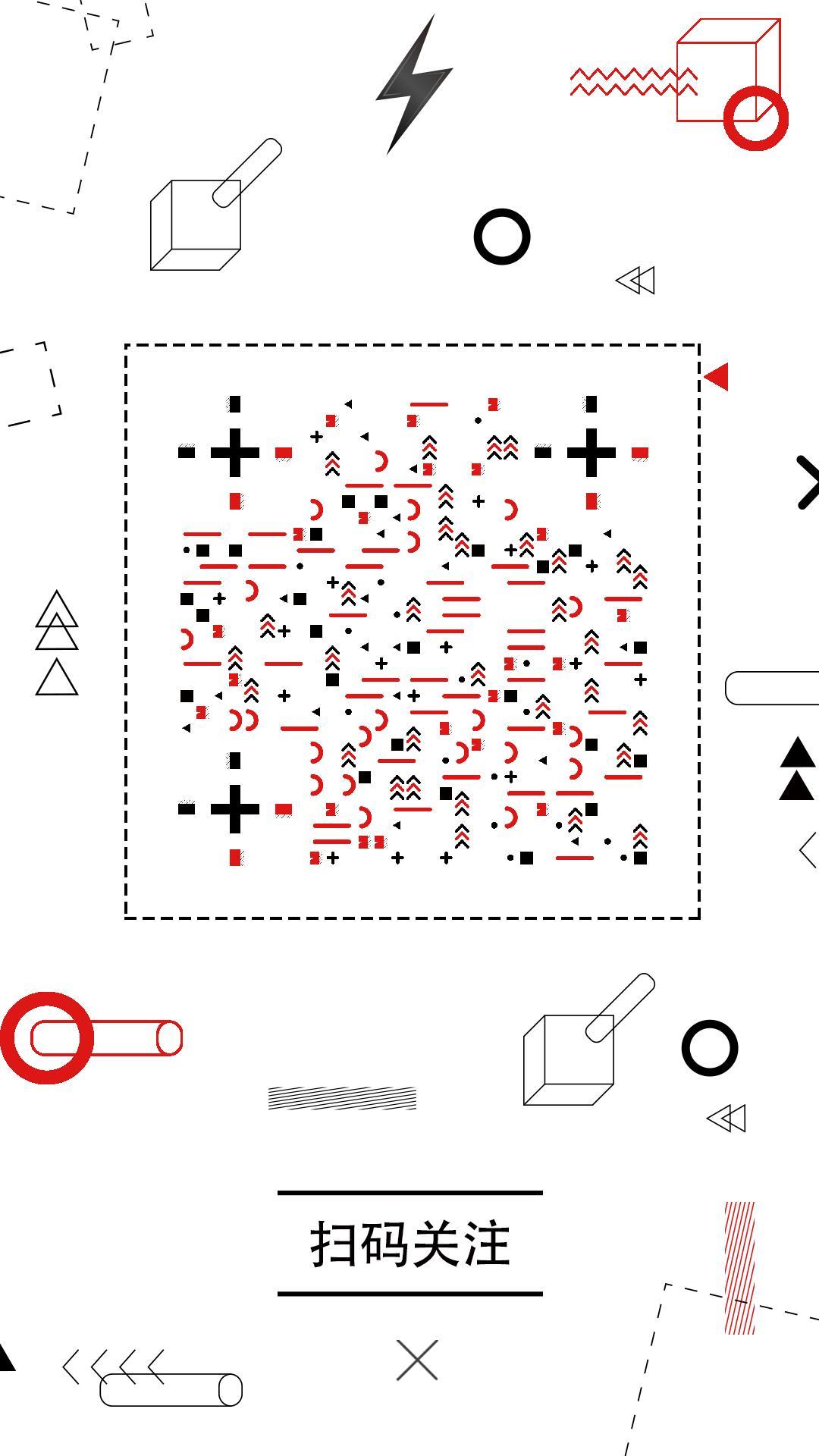 黑红几何 艺术二维码