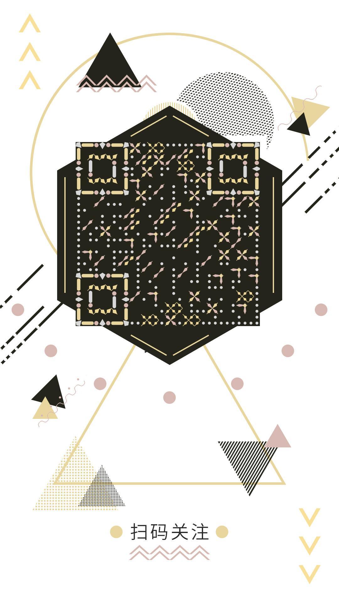 简约轻奢几何 艺术二维码