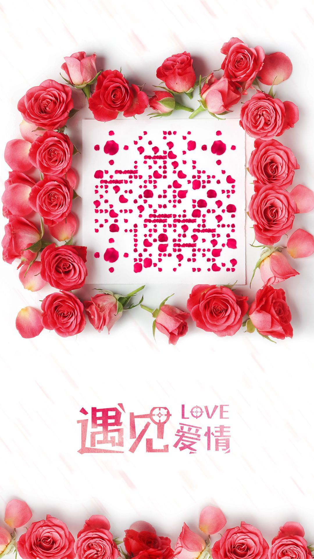 玫瑰花 艺术二维码