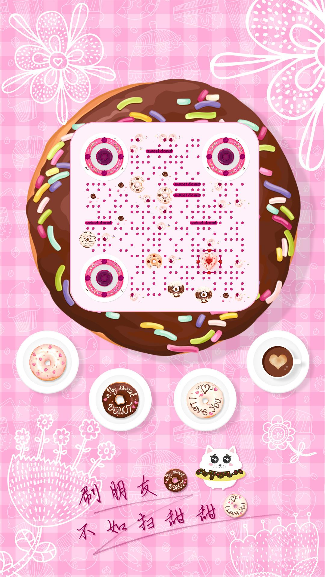 甜甜圈 艺术二维码