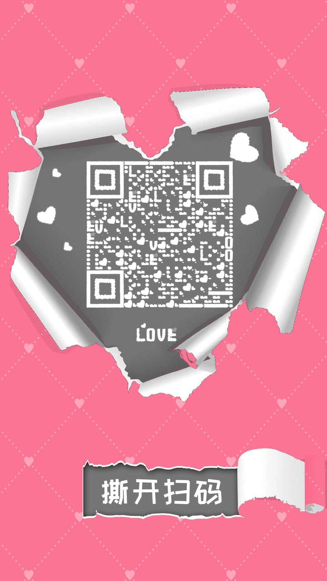 爱心撕纸 艺术二维码