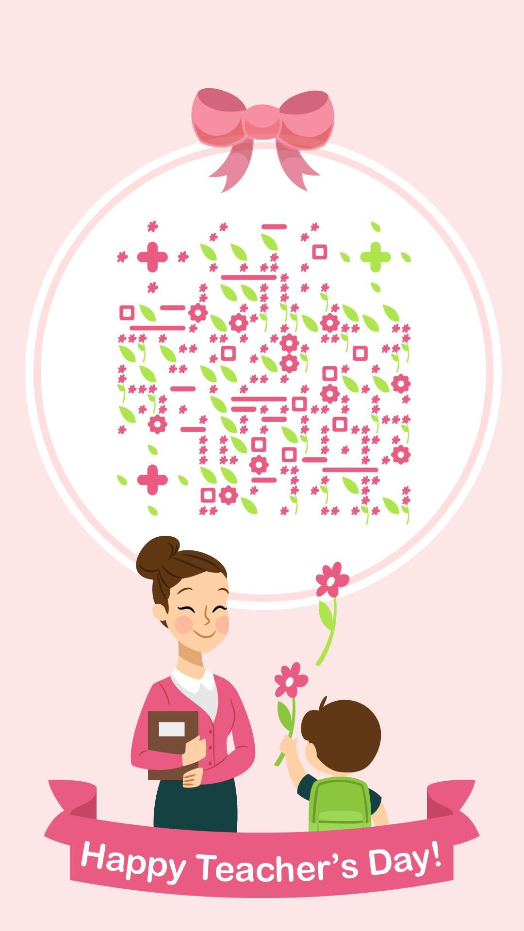 教师节快乐 艺术二维码