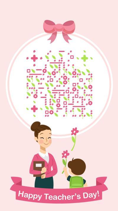 教师节快乐艺术二维码