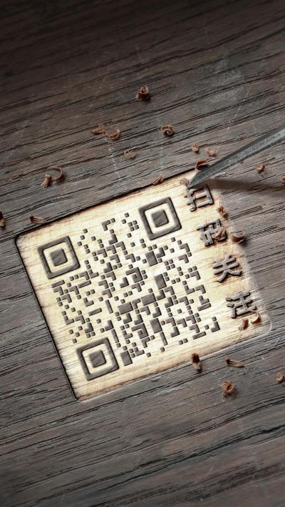 木刻二維碼藝術二維碼