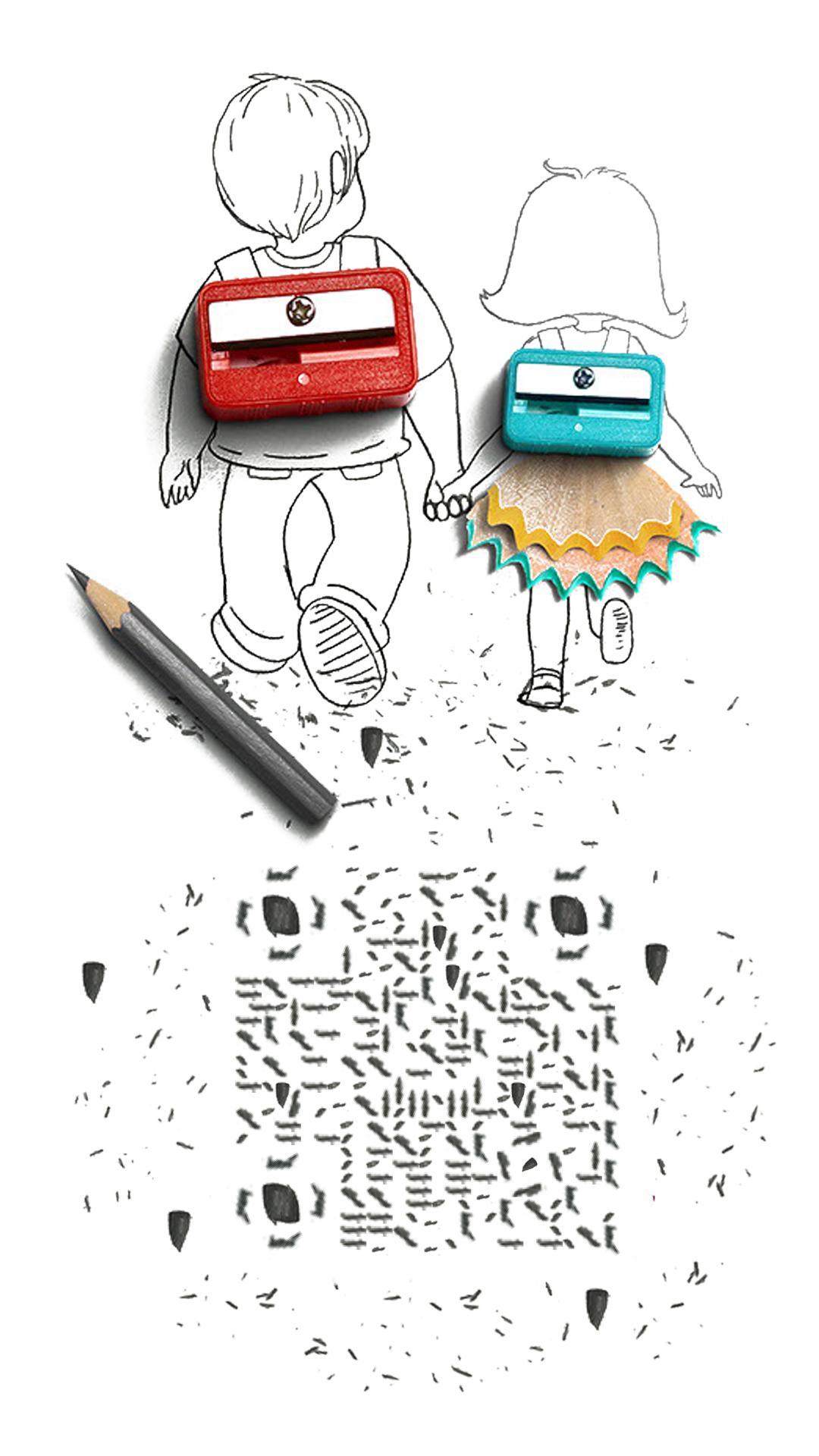 一起上学 艺术二维码