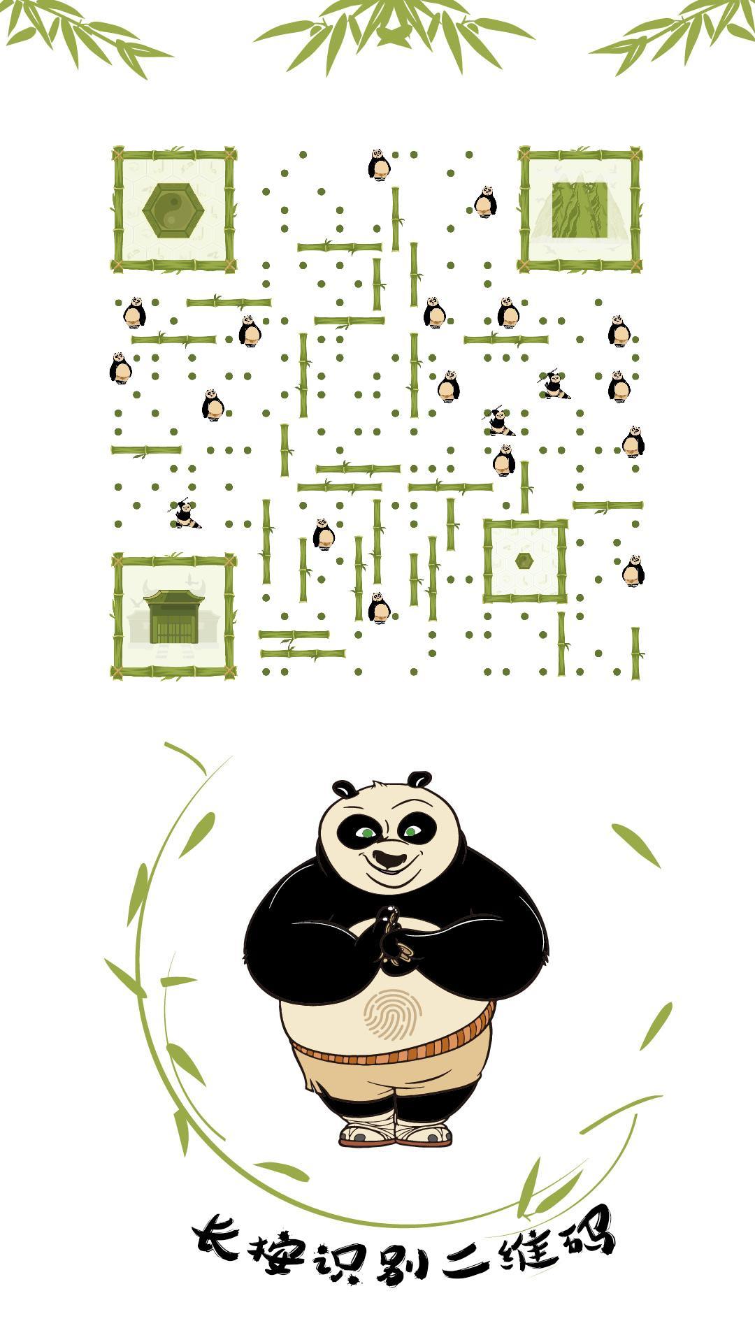 功夫熊猫 艺术二维码